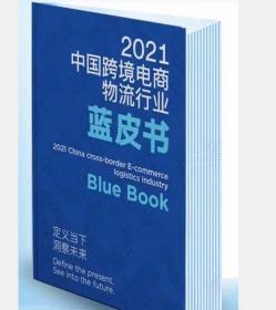 2021中国跨境电商物流行业蓝皮书   1J19c