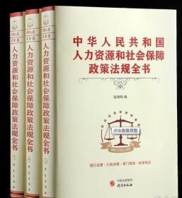 2020人力资源和社会保障政策法规全书3册  1G28c