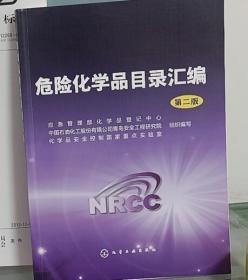 危险化学品目录汇编(第二版)   1J18c