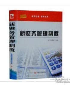 新财务管理制度 中国言实出版社 1G28c