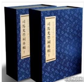 《司马光茔祠专辑》中州古籍出版社1G30c