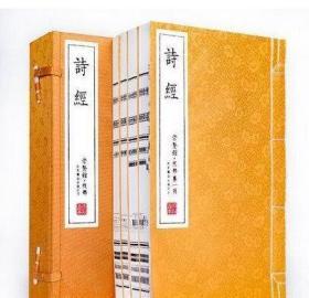 宣纸-诗经古体本(一函四册)崇贤馆藏书 手工宣纸   9F24c