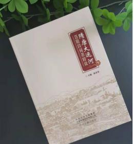 《隋唐大运河洛阳段词条释读》1G30c