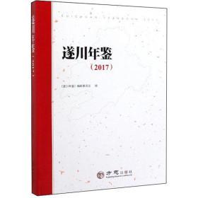 遂川年鉴(2017)