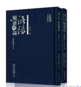 《洛阳明清碑志(伊川卷)》上下册 中州古籍出版社 1G30c