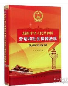 *新中华人民共和国劳动和社会保障法规及案例精解 1G28c