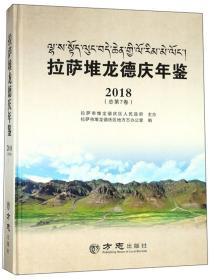 拉萨堆龙德庆年鉴(2018总第7卷)