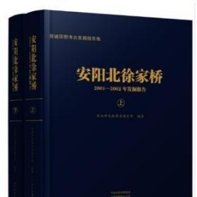 《安阳北徐家桥2001—2002年发掘报告》上下两册 中州古籍1G30c