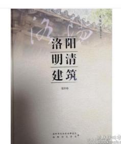 《洛阳明清建筑》偃师卷1G30c