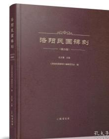 《洛阳民国碑刻》(第四卷)1G30c