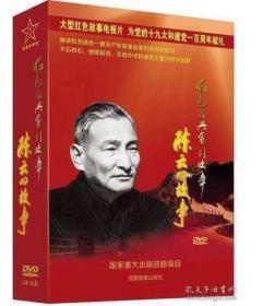 红色经典系列故事 陈云的故事 30集 刘朝主讲 5DVD 1G29c