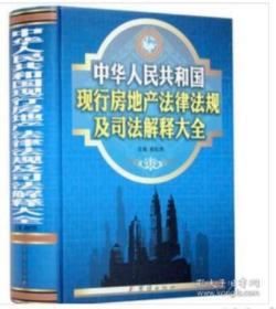 中华人民共和国现行房地产法律法规及司法解释大全 1G28c