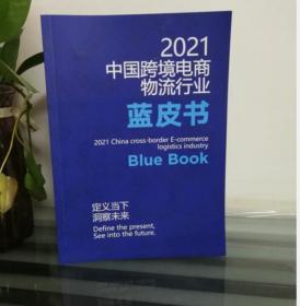 现货包邮!2021中国跨境电商物流行业蓝皮书   1J19c