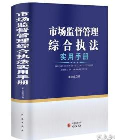 2020市场监督管理综合执法实用手册  1G28c