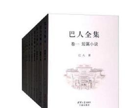 巴人全集(16开精装 全十九卷共二十一册)  1H24c