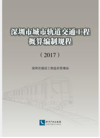 2017深圳市城市轨道交通工程概算编制规程   1F23c