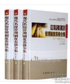 现代名校管理制度表格全集三卷 1G28c