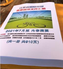 2021年江苏省招标投标重要政策文件汇编 定额解释   0C23c