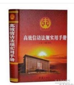 高效信访法规实用手册 红旗出版社 1G28c