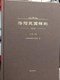 《洛阳民国碑刻》(第五卷)1G30c