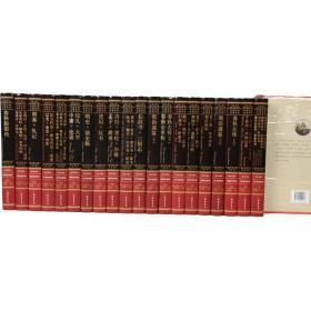 中国古典名著百部. 儒家经典卷 : 全6册16开100卷  线装书局 1G30c