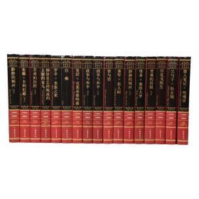 世界文学名著百部 全13册16开100卷 线装书局  1G30c