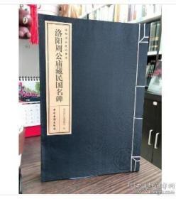 《洛阳周公庙藏民国名碑》1G30c