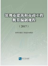 2017深圳市建筑和市政工程概算编制规程    1F23c