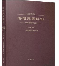 《洛阳民国碑刻 常氏墓园名碑专辑》1G30c