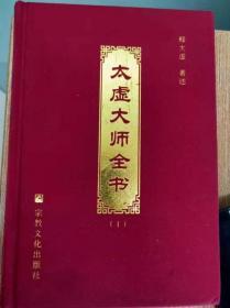 太虚大师全书 宗教文化出版社 大32开 35卷 1H20c