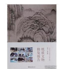 《洛阳市文物考古研究院2017-2018纸质文物修复报告》1G30c
