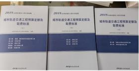 正版包邮 2018年版山西省轨道交通工程预算定额 3本 1I22c