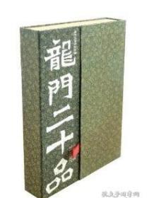《龙门二十品》中州古籍出版社 1G30c