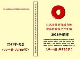2021年  实时更新 江苏省住建领域**规范性政策文件汇编 0E11c
