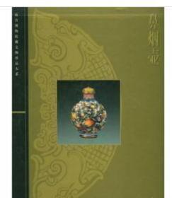 鼻烟壶-故宫博物院藏文物珍品大系  上海科学技术出版社 1G28c