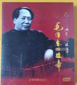 红色经典系列故事 毛泽东的故事 30集 秋实主讲 5DVD  1G29c