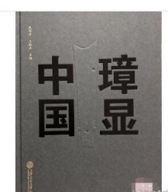 《璋显中国》1G30c