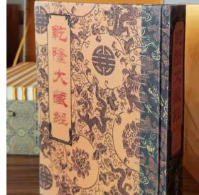 现货妙发 乾隆大藏经·龙藏·16开精装·169册·宗教文化出版社  1I18c