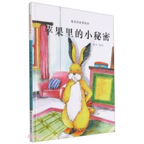 苹果里的小秘密(精)/兔宝的世界绘本