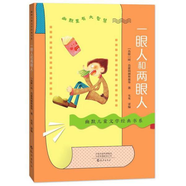 幽默儿童文学经典书系一眼人和两眼人