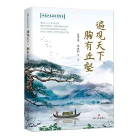 中國少年成長智慧書:遍觀天下,胸有丘壑