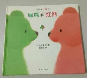 绿熊和红熊:绿熊和红熊系列