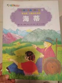 海蒂  (彩绘世界经典童话全集89)