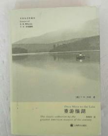 重游缅湖(中英双语珍藏版)精装
