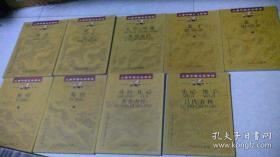 儿童中国文化导读9册合售《论语》《老子庄子》《大学中庸笠翁对韵》《易经上下》《孟子上下》《诗经礼记黄帝内经》《史记墨子吕氏春秋》
