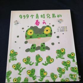999个青蛙兄弟的春天  (正版  平装)