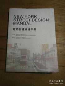 纽约街道设计手册