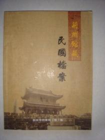 荆州馆藏:民国档案