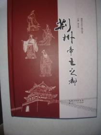 荆州帝王之都