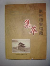 荆州档案馆藏集萃